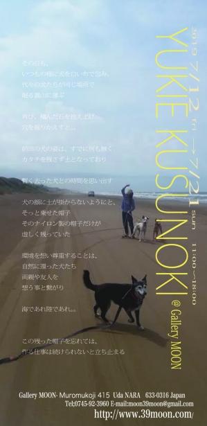 201yukie_2