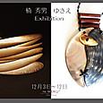 楠 秀男 ゆきえ Exhibition