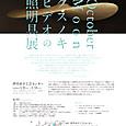 クスノキヒデオの照明具展