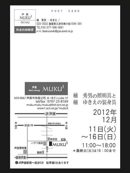 G_muku2012_2