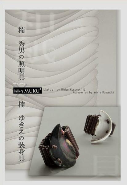 G_muku2012