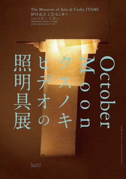 Kusuoki_1211_omo