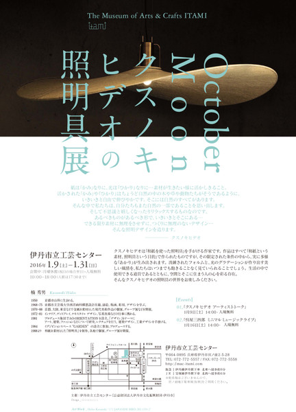 Kusuoki_a4_ura_1211b