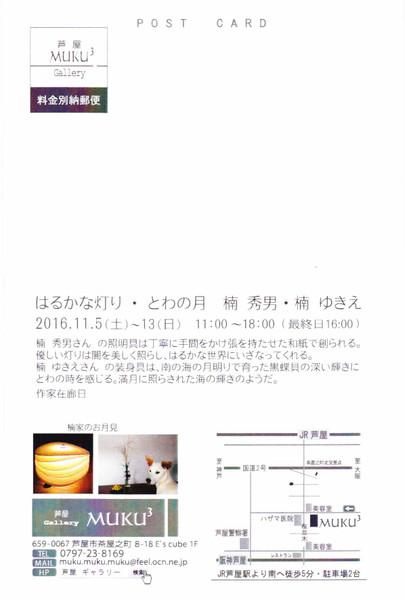 2016kusunokidm_002
